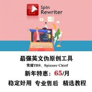Spinrewriter