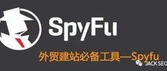 SpyFu网站数据分析操作手册