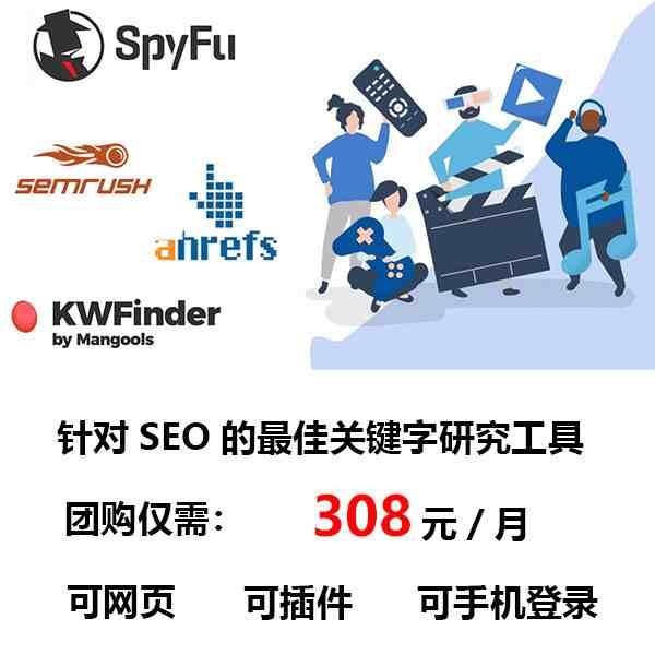 keyword group buy tools