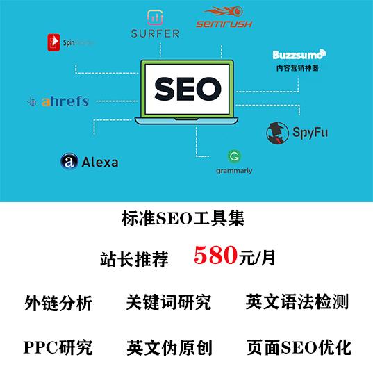 Standard seo toolkit